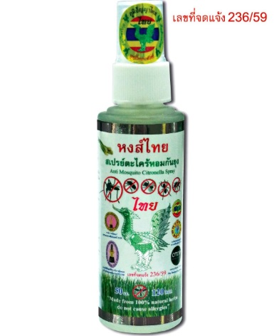 Hong Thai Herbal Sprays Citronella to Repel Mosquitoes and Other Insects that bother you. (50 cc.)