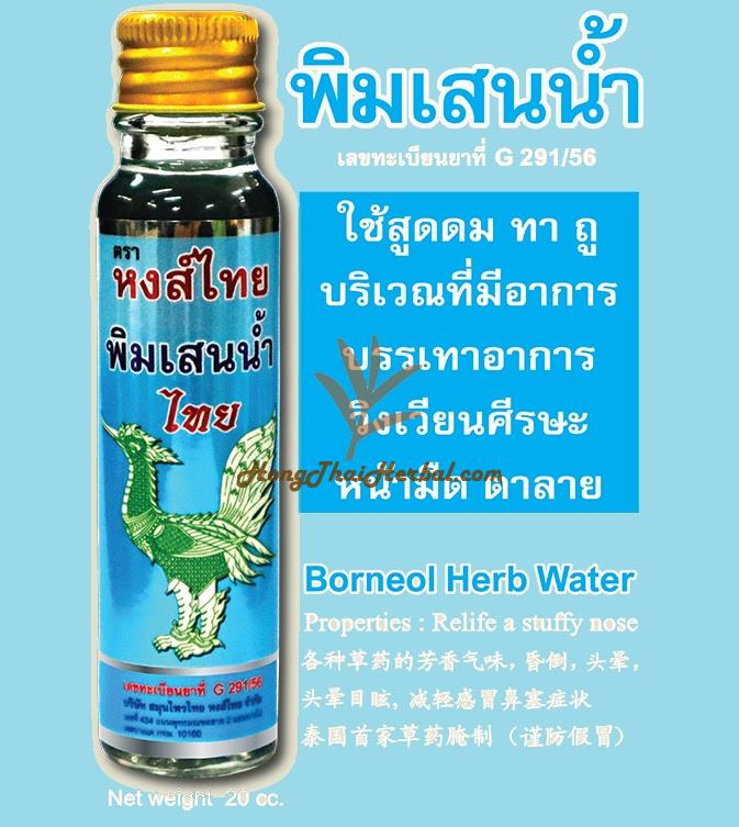 Hong Thai Borneol Herb Water Size 20 CC For Relief Headache and a stuffy nose